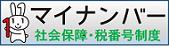 マイナンバー制度